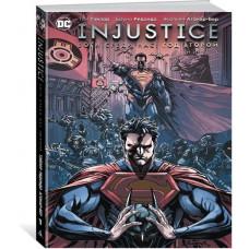 Injustice. Боги среди нас. Год второй. Книга 1