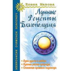 Лунные рецепты благополучия
