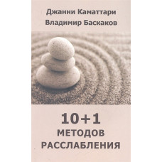 10+1 методов расслабления. Полное расслабление: 10+1 современных и адаптированных техник расслабления