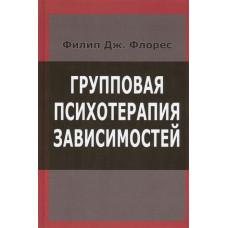 Групповая психотерапия зависимостей. Интеграция Двенадцати шагов и психодинамической теории