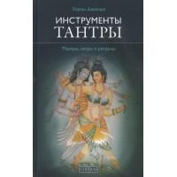 Инструменты Тантры: мантры, янтры и ритуалы