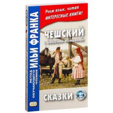 Чешский с Боженой Немцовой. Сказки. Метод обучающего чтения Ильи Франка