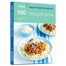 100 блюд для детей. Эмма Джейн Фрост Кукбукс