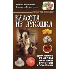 Красота из лукошка. Домашние рецепты лечебной грибной косметики. Восточная книга