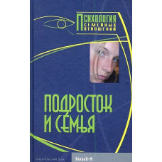 Подросток и семья. Хрестоматия. Райгородский Д.Я. БАХРАХ-М