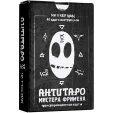 АнтиТаро мистера Фримена. Трансформационные карты (2941). Александр Рей ИГ Весь