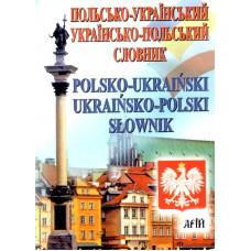 Польсько-український, українсько-польський словник. 35 тис. слів. Арій