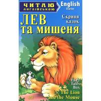 Лев та мишеня. Читаю англійською. Арій