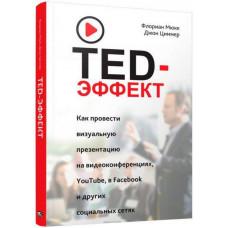 TED-эффект. Как провести визуальную презентацию на. Мюкк Флориан. Попурри