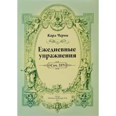 Ежедневные упражнения. Черни Карл. Изд. Шабатура Д.М.