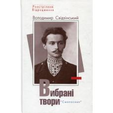 Володимир Свідзінський. Вибрані твори. Смолоскип
