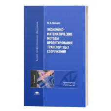 Экономико-математические методы проектирования транспортных сооружений : учебник
