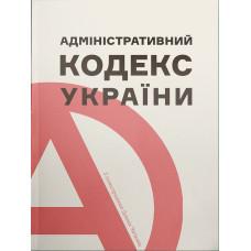 Адміністративний кодекс України з ілюстраціями Давида Чичкана