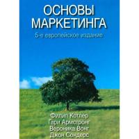 Основы маркетинга. 5-е Европейское издание