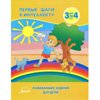 ПЕРВЫЕ ШАГИ К ИНТЕЛЛЕКТУ 3-4 ГОДА изд.АРКТИ