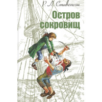 ОСТРОВ СОКРОВИЩ СТИВЕНСОН (белая) изд. ЭНАС КНИГА