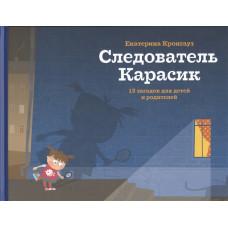 РЖ СЛЕДОВАТЕЛЬ КАРАСИК 12 загадок для детей и родителей