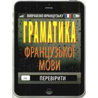ГРАМАТИКА ФРАНЦУЗЬКОЇ МОВИ Тітова изд.АРІЙ