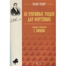 60 ИЗБРАННЫХ ЭТЮДОВ ДЛЯ ФОРТЕПИАНО (ноты) изд. ЛАНЬ