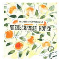 АПЕЛЬСИННЫЕ КОРКИ изд. АВГУСТ