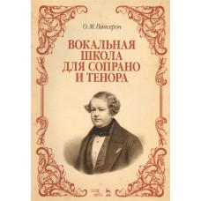 Вокальная школа для сопрано и тенора изд. Лань