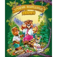 Лучшие народные сказки : кн. 2 : Двое жадных медвежат. Кот и петух. Пан Коцкий. Коза-дереза
