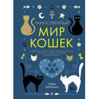 Таинственный мир кошек: Мифология, история и наука о сверхъестественных способностях самого независимого домашнего питомца