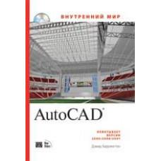 Внутренний мир AutoCAD Версии 2005/2006/2007