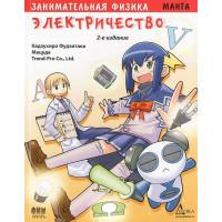 Занимательная физика. Электричество. 2-е издание