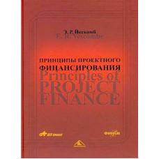 Принципы проектного финансирования