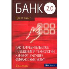 Банк 2.0 Как потребительськое поведение и технологии изменят будущее финансовых услуг