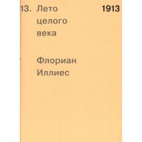 1913 ЛЕТО ЦЕЛОГО ВЕКА изд. Ad Marginem