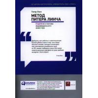 Метод Питера Линча. Cтратегия и тактика индивидуального инвестора