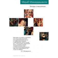 БЕСЕДЫ О МЫШЛЕНИИ Мамардашвили изд. АЗБУКА