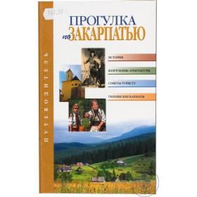 Прогулка по Закарпатью (русский)