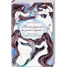 «Колись русалки по землі ходили…» Жіночі образи української міфології