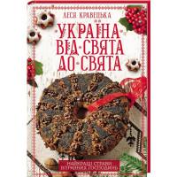 Україна від свята до свята. Найкращі страви вправних господинь