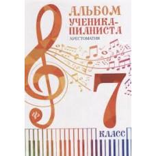 Альбом ученика-пианиста 7 кл. Хрестоматия феникс