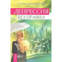 ДЕПРЕССИЯ БЕЗ ПРАВИЛ изд. ВЕСЬ