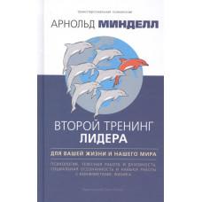 ВТОРОЙ ТРЕНИНГ ЛИДЕРА изд.ГАНГА
