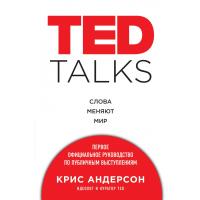 TED TALKS. Слова меняют мир. Первое официальное руководство по публичным выступлениям   Андерсон К