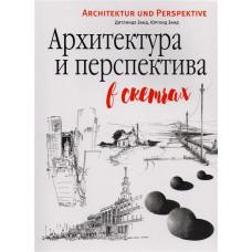 Архитектура и перспектива в скетчах изд. Попурри