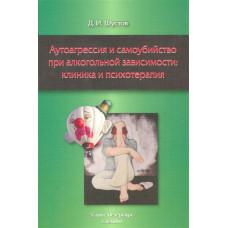 Аутоагрессия и самоубийство при алкогольной зависимости клиника и психотерапия