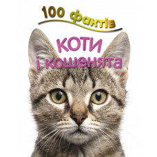 100 фактів про котів і кошенят
