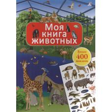 Робинс. Моя книга животных