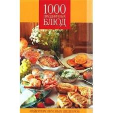 Ниола. 1000 праздничных блюд. Фейерверк вкусных шедевров.