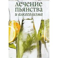 Ниола. Лечение пьянства и алкоголизма. Простые и эффективные рецепты