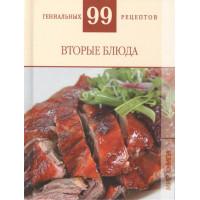 Ниола. 99 гениальных рецептов. Вторые блюда