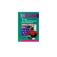 Кладезь. Уход за комнатными растениями. 100 золотых правил