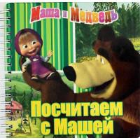 Эгмонт. Посчитаем с Машей.Маша и Медведь.Книжка на пружинке.